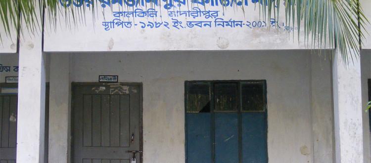 Uttar Ramjanpur Fazil Madrash Office